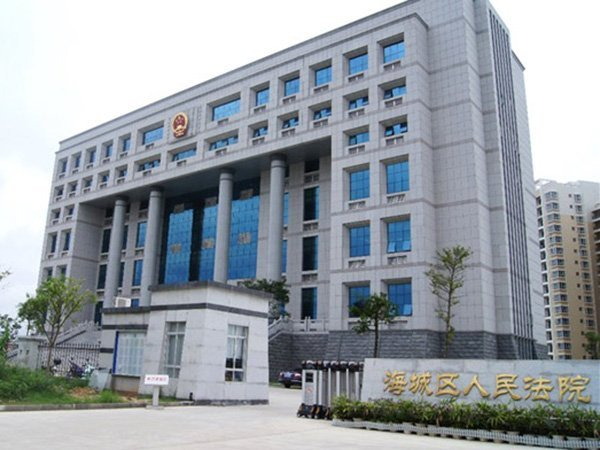 The Judgement Building under Haicheng District People's Court