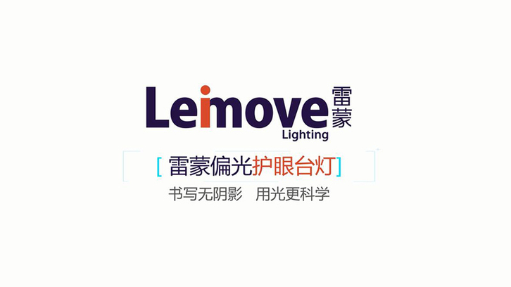 Leimove professional eye protection table lamp video